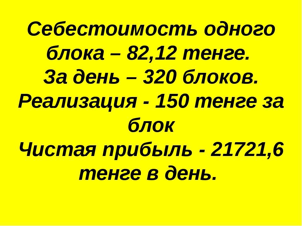 Себестоимость одного блока – 82,12 тенге. За день – 320 блоков. Реализация -...