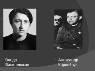 Ванда Василевская Александр Корнейчук ВаВ