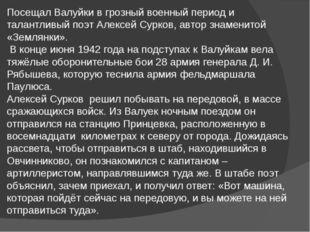 Посещал Валуйки в грозный военный период и талантливый поэт Алексей Сурков, а