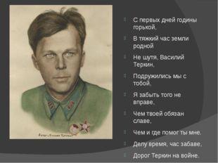 Александр Твардовский С первых дней годины горькой, В тяжкий час земли родной