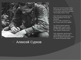 Алексей Сурков Бьется в тесной печурке огонь, На поленьях смола, как слеза.