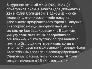 В журнале «Новый мир» (№9, 1984г.) я обнаружила письма Александра Довженко к