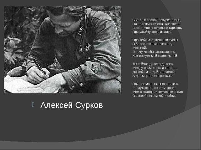 Алексей Сурков Бьется в тесной печурке огонь, На поленьях смола, как слеза....