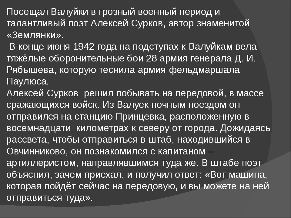 Посещал Валуйки в грозный военный период и талантливый поэт Алексей Сурков, а...
