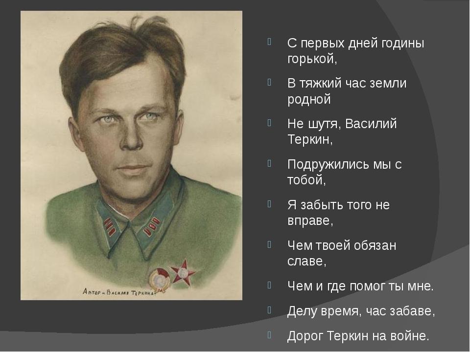Александр Твардовский С первых дней годины горькой, В тяжкий час земли родной...