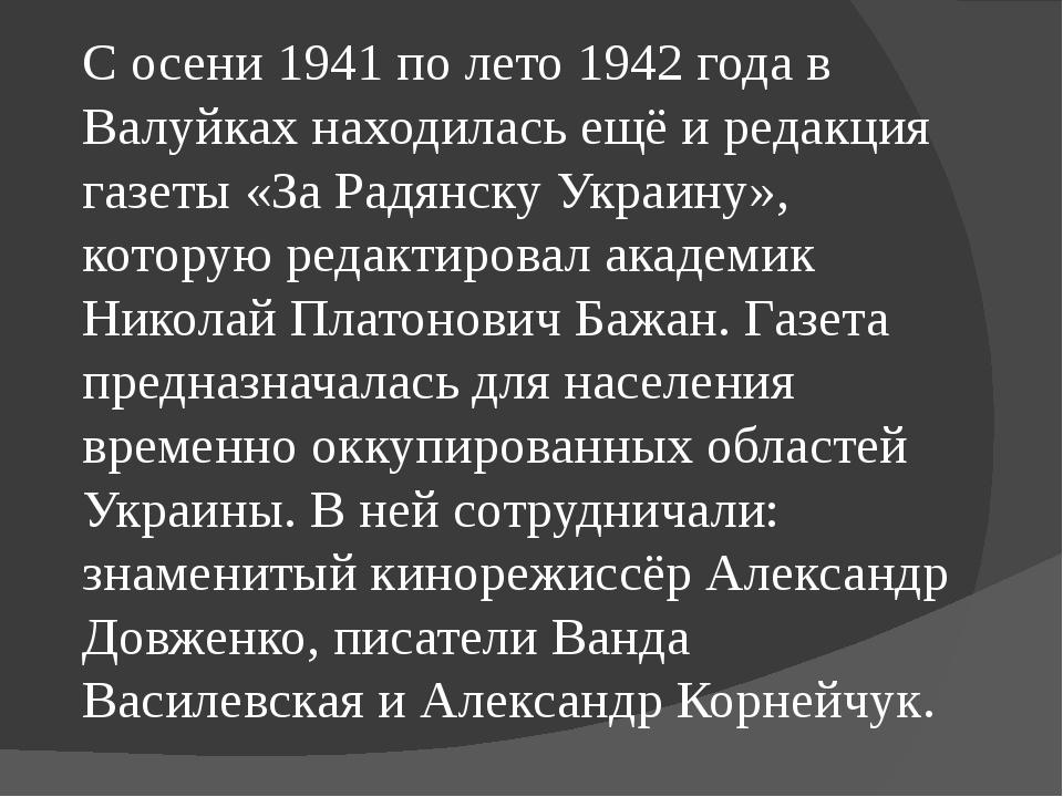 С осени 1941 по лето 1942 года в Валуйках находилась ещё и редакция газеты «З...