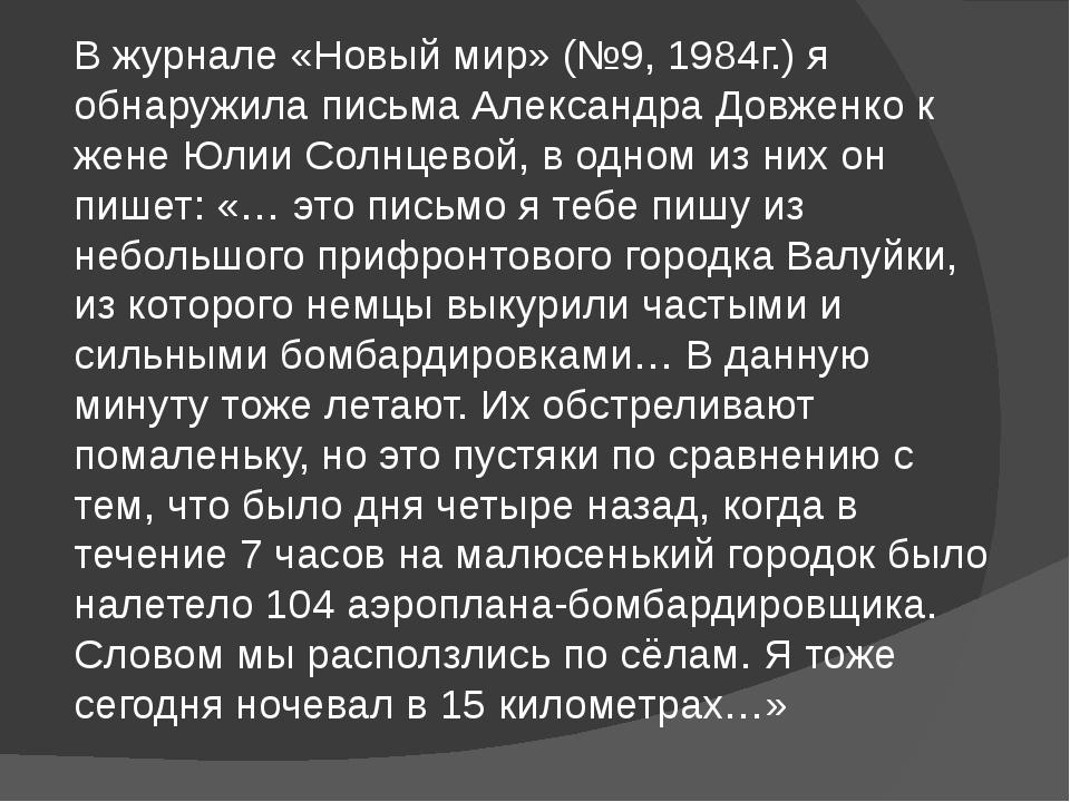 В журнале «Новый мир» (№9, 1984г.) я обнаружила письма Александра Довженко к...