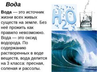 Вода Вода — это источник жизни всех живых существ на земле. Без неё прожить к