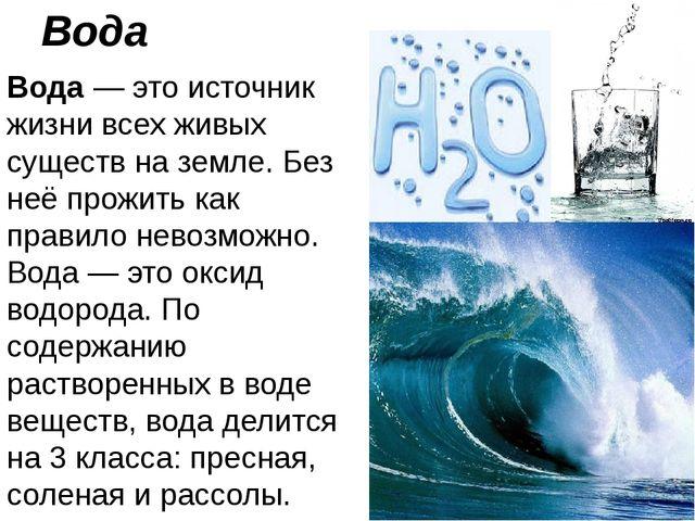 Вода Вода — это источник жизни всех живых существ на земле. Без неё прожить к...