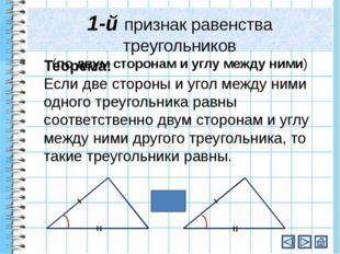 Дано: ∆АВС; ∆А1В1С1 АВ=А1В1 А = А1 В = В1 Доказать: ∆АВС = ∆А1В1С1 Доказатель