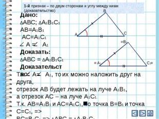 3-й признак равенства треугольников (по трем сторонам) Теорема: Если три стор