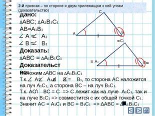 Задача № 2 Дано: DАС= DВС АО=ВО Доказать: С = D; АС=ВD Доказательство: Угол D