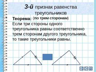 Задача № 3 Дано: ∆АВС; ∆А1В1С1 АМ=МС; А1М1=М1С1 ВМ=В1М1 АВ=А1В1; АС=А1С1 Дока