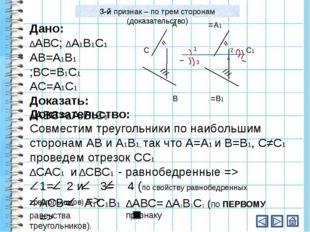 Разработчики Авторы: Седов Алексей Михайлович учитель математики ГБОУ СОШ №53