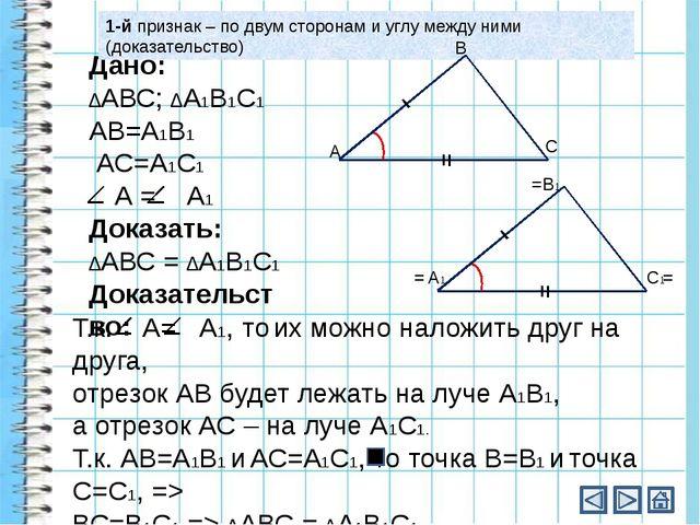 3-й признак равенства треугольников (по трем сторонам) Теорема: Если три стор...