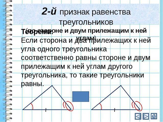 3-й признак – по трем сторонам (доказательство) Дано: ∆АВС; ∆А1В1С1 АВ=А1В1 ;...