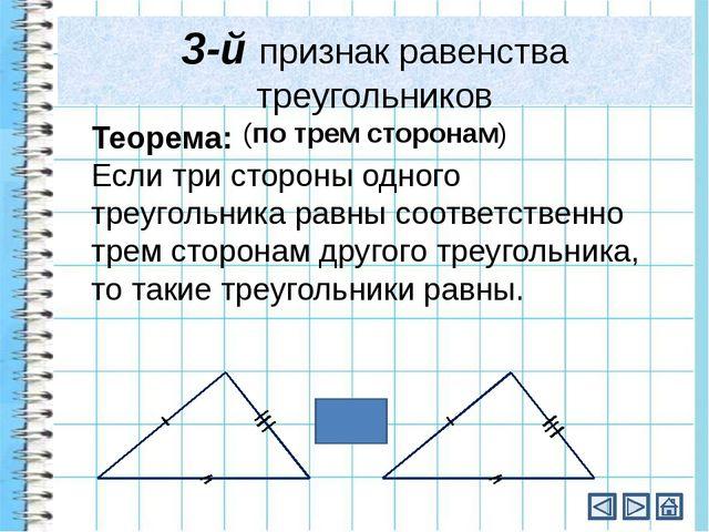 Задача № 3 Дано: ∆АВС; ∆А1В1С1 АМ=МС; А1М1=М1С1 ВМ=В1М1 АВ=А1В1; АС=А1С1 Дока...