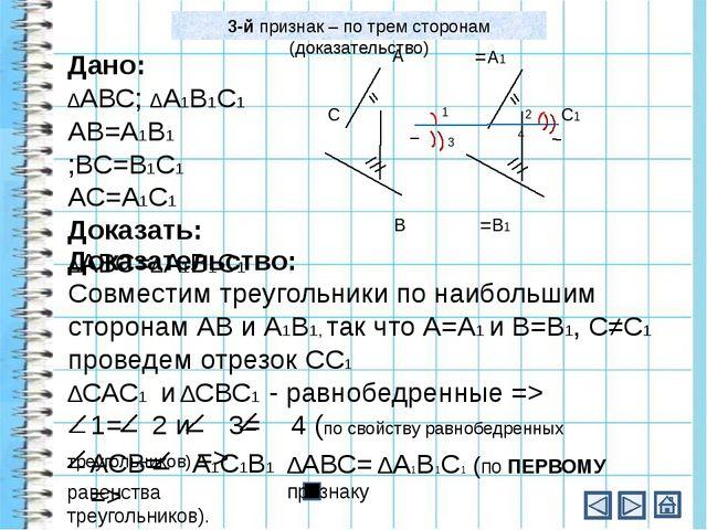 Разработчики Авторы: Седов Алексей Михайлович учитель математики ГБОУ СОШ №53...