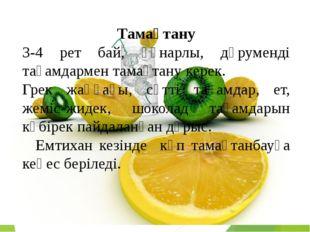Тамақтану 3-4 рет бай, құнарлы, дәруменді тағамдармен тамақтану керек. Грек