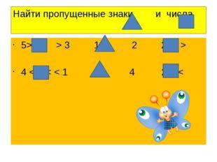 Найти пропущенные знаки и числа 5> > 3 1+1 2 2+1 > 4 < < < < 1 5 4 2+1<