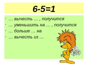 6-5=1 … вычесть … , получится … уменьшить на … , получится … больше … на … вы
