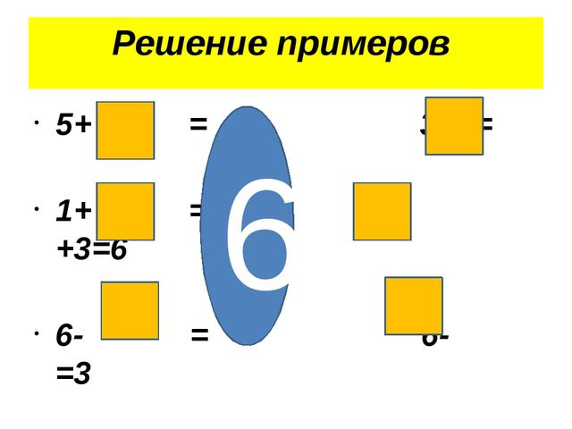 Решение примеров 5+ = 3+3= 1+ = +3=6 6- = 6- =3 6