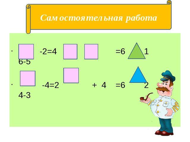-2=4 + =6 1 6-5 -4=2 + 4 =6 2 4-3 Самостоятельная работа