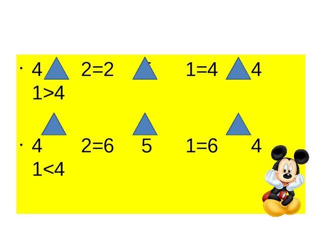 4 2=2 5 1=4 4 1>4 4 2=6 5 1=6 4 1