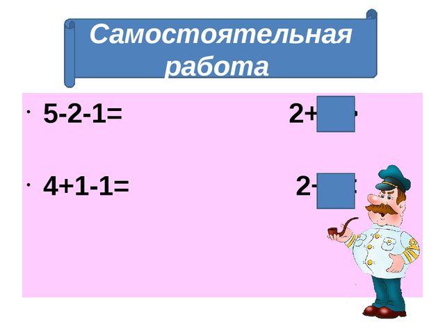 5-2-1= 2+3 > 4+1-1= 2+2< Самостоятельная работа