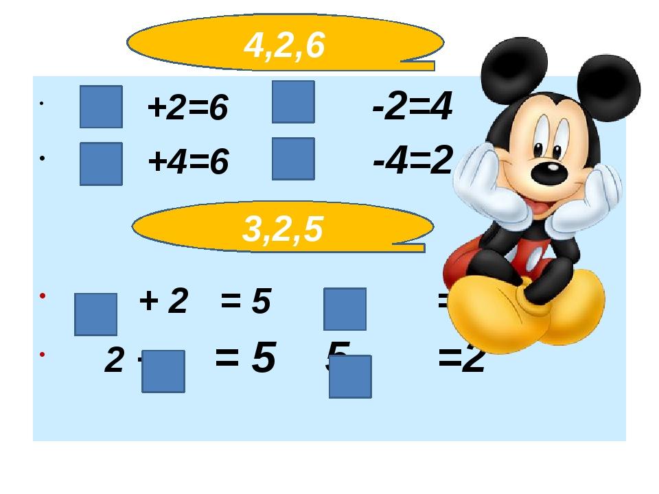 +2=6 -2=4 +4=6 -4=2 + 2 = 5 5- =3 2 + = 5 5- =2 4,2,6 3,2,5