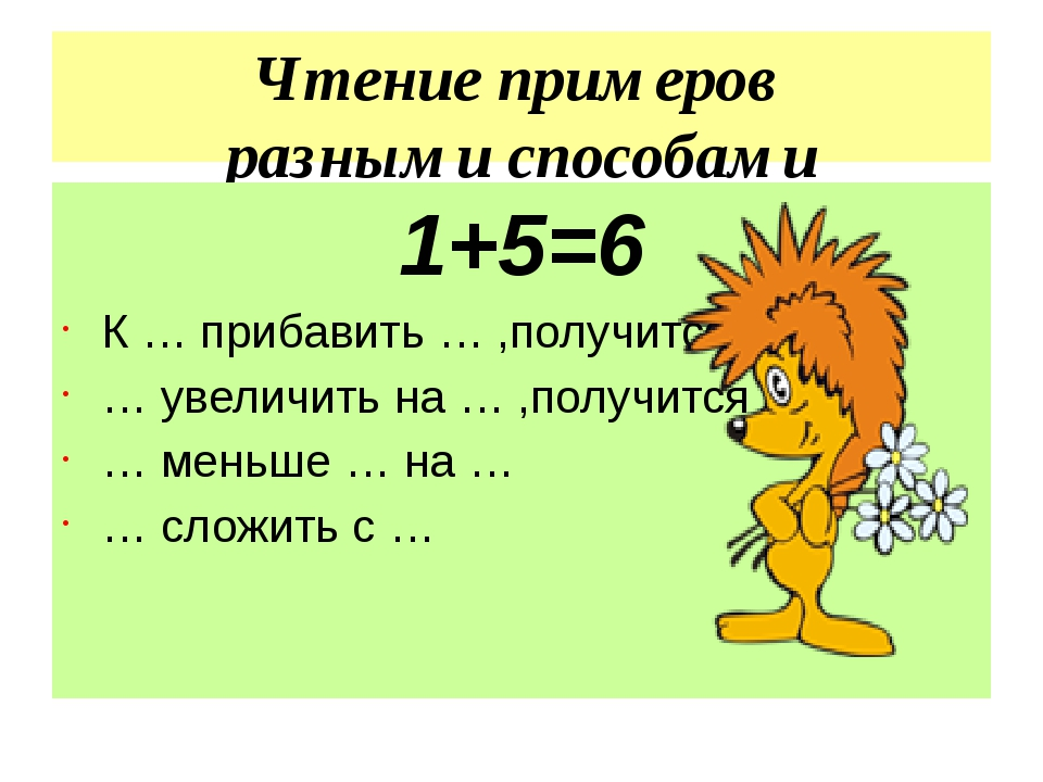Чтение примеров разными способами 1+5=6 К … прибавить … ,получится … увеличит...
