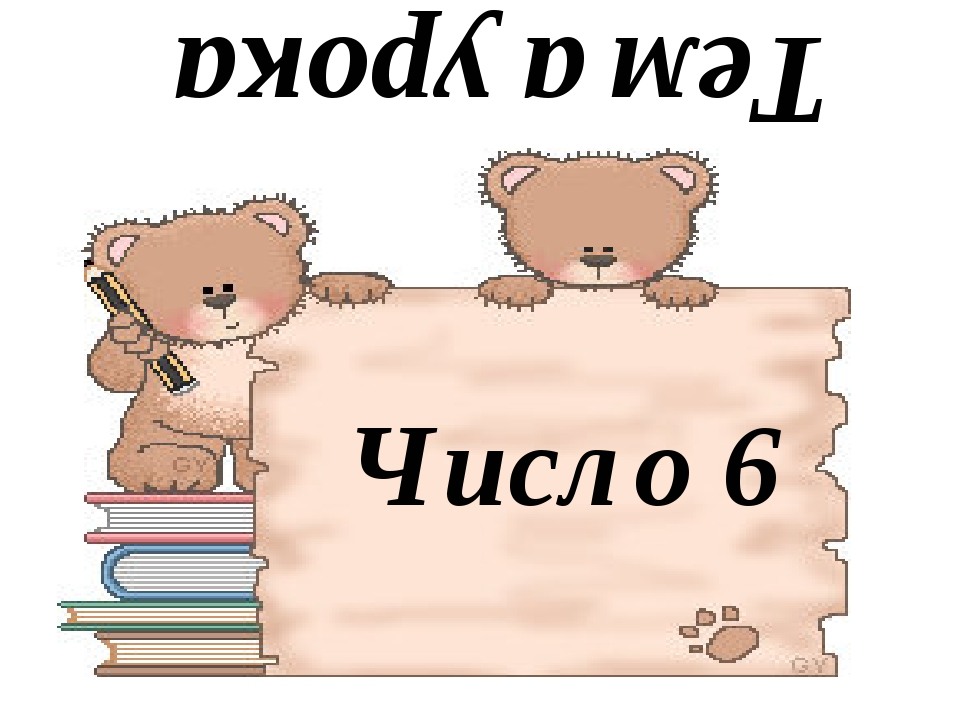 Тема урока Число 6