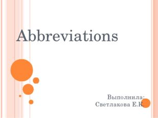 Abbreviations Выполнила: Светлакова Е.К.