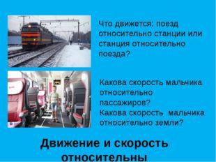 Что движется: поезд относительно станции или станция относительно поезда? Как