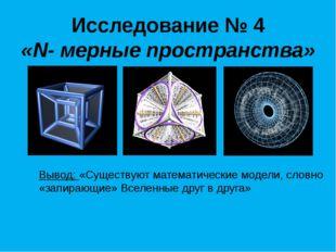 Исследование № 4 «N- мерные пространства» Вывод: «Существуют математические м