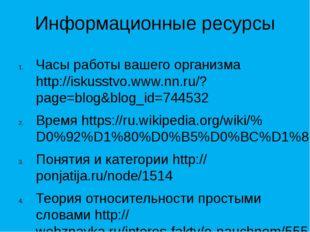 Информационные ресурсы Часы работы вашего организма http://iskusstvo.www.nn.r