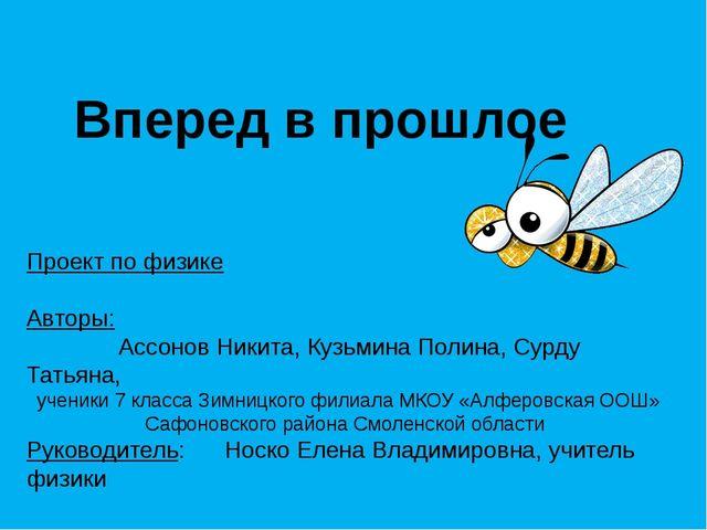 Вперед в прошлое Проект по физике Авторы: Ассонов Никита, Кузьмина Полина, Су...