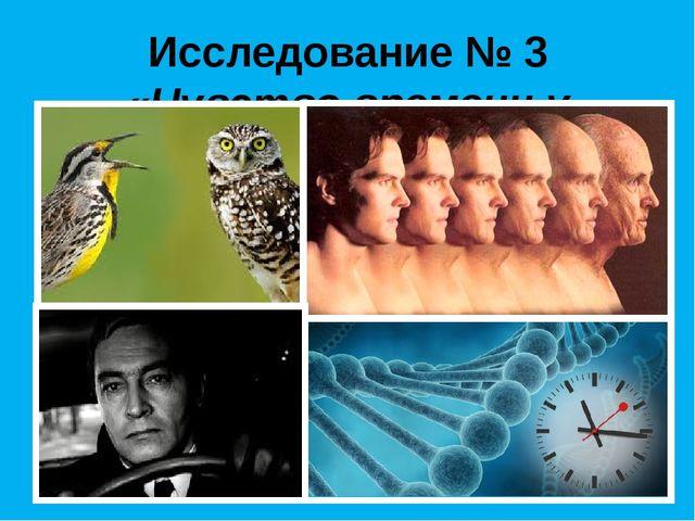 Исследование № 3 «Чувство времени у людей»