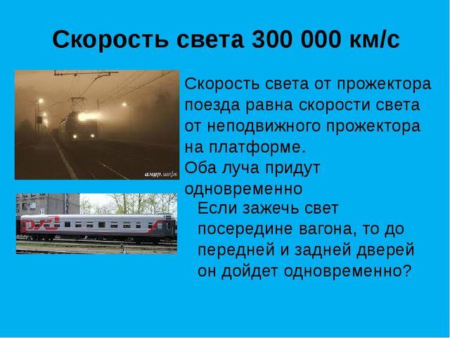 Скорость света 300 000 км/с Скорость света от прожектора поезда равна скорост...
