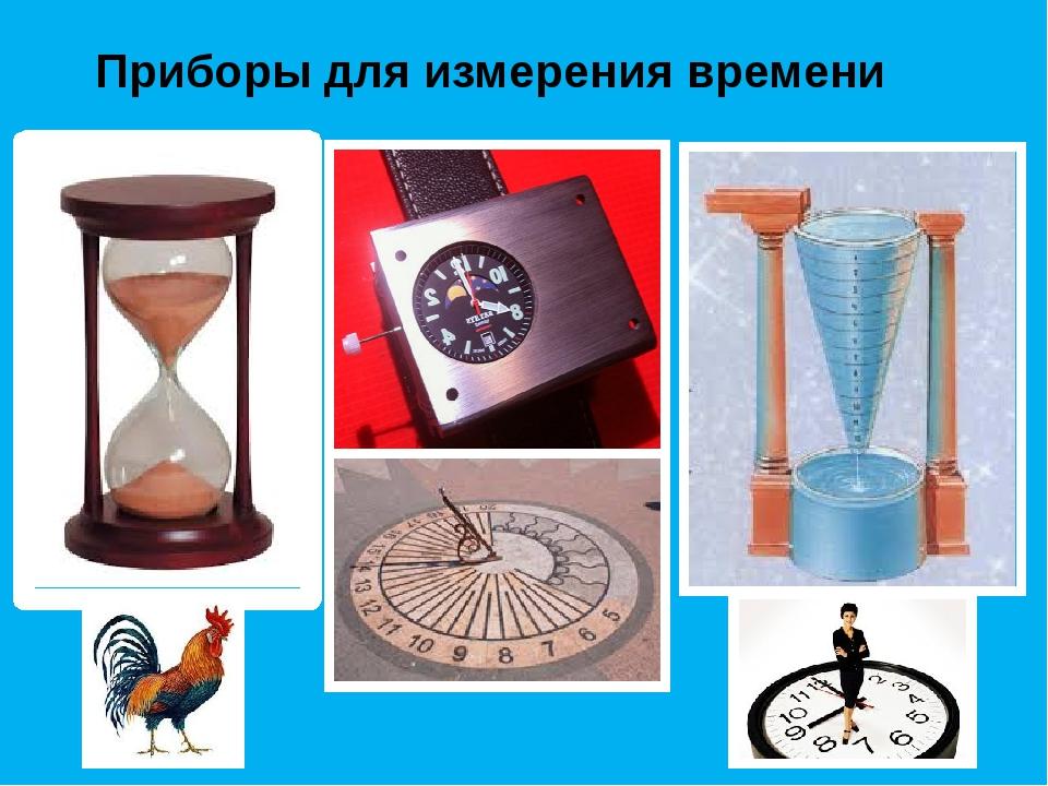 Приборы для измерения времени