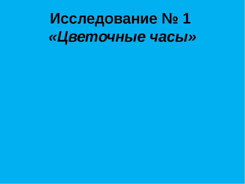 Исследование № 1 «Цветочные часы»