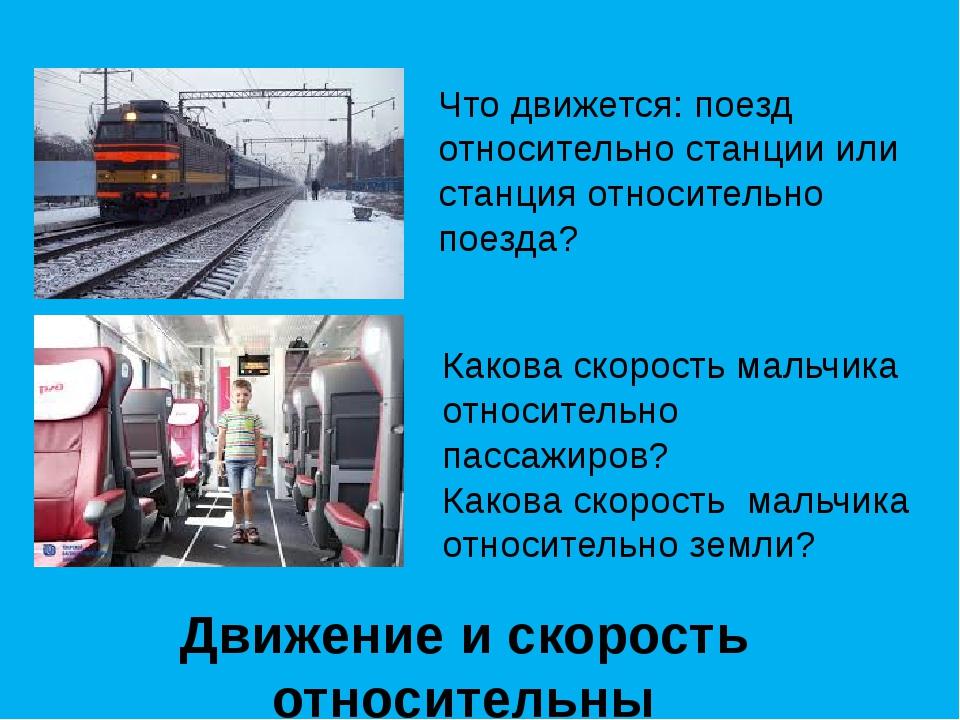 Что движется: поезд относительно станции или станция относительно поезда? Как...