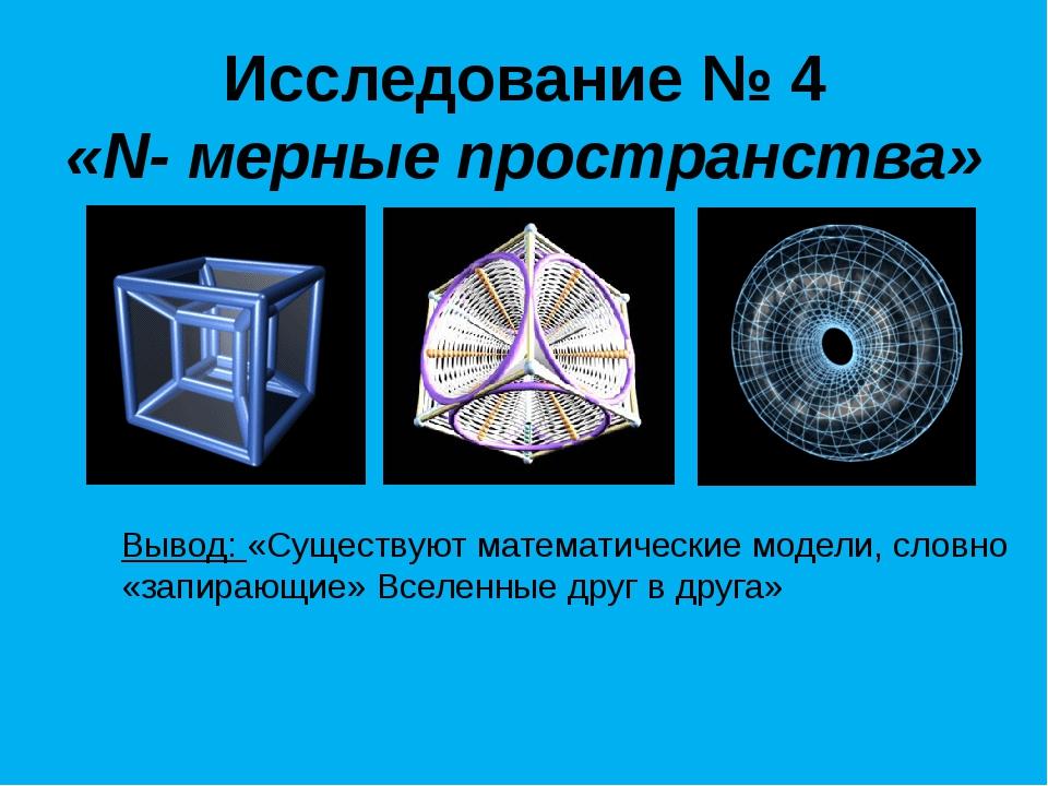 Исследование № 4 «N- мерные пространства» Вывод: «Существуют математические м...