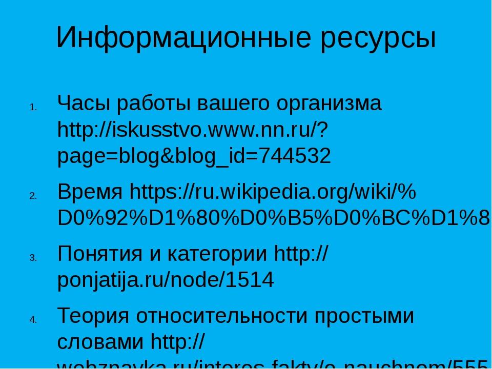 Информационные ресурсы Часы работы вашего организма http://iskusstvo.www.nn.r...