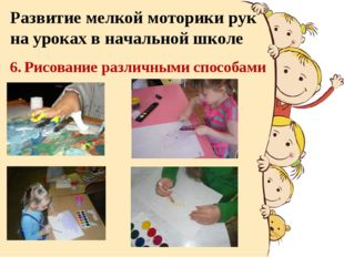 Развитие мелкой моторики рук на уроках в начальной школе 6. Рисование различн