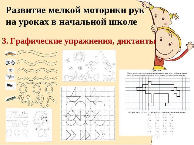 Развитие мелкой моторики рук на уроках в начальной школе 3. Графические упраж...