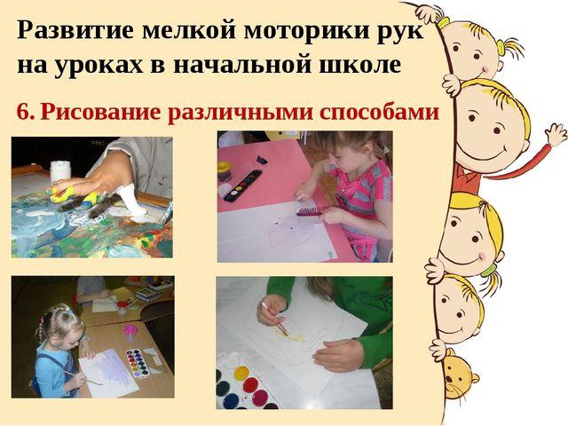 Развитие мелкой моторики рук на уроках в начальной школе 6. Рисование различн...