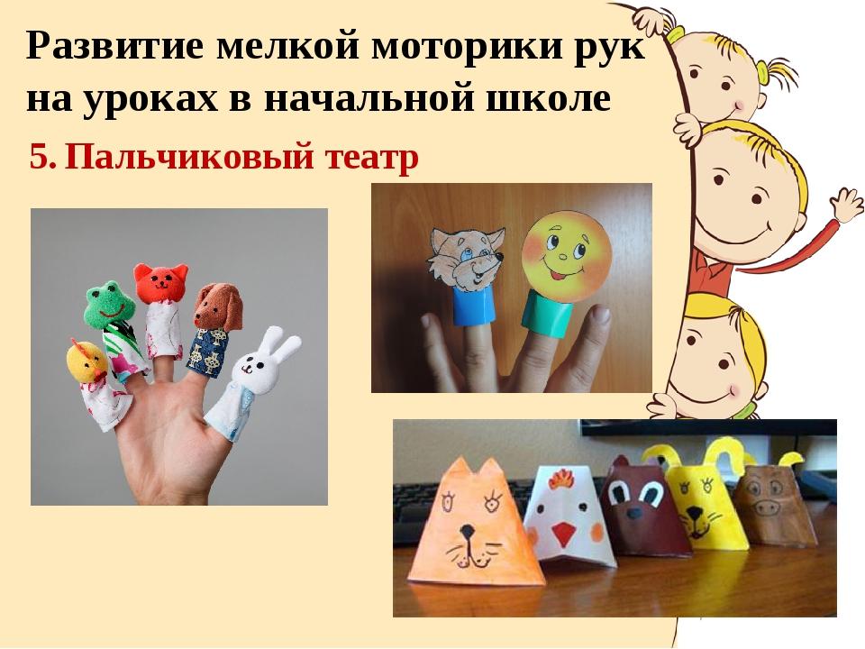 Развитие мелкой моторики рук на уроках в начальной школе 5. Пальчиковый театр