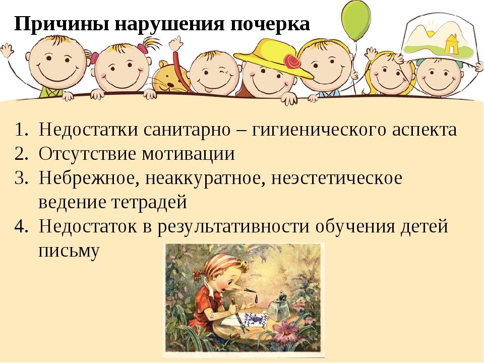 Причины нарушения почерка Недостатки санитарно – гигиенического аспекта Отсут...