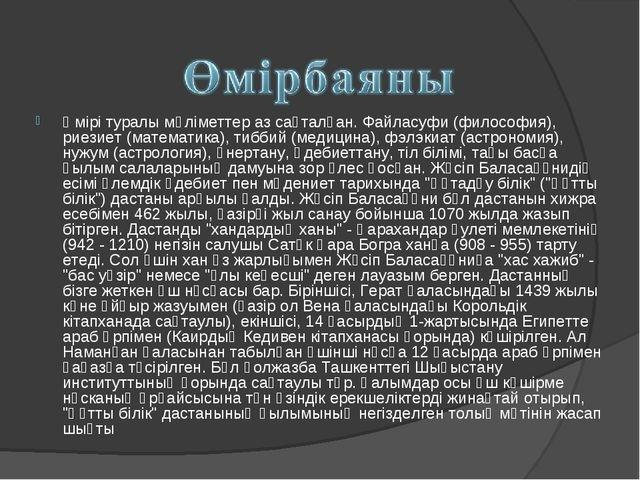 Өмірі туралы мәліметтер аз сақталған. Файласуфи (философия), риезиет (математ...